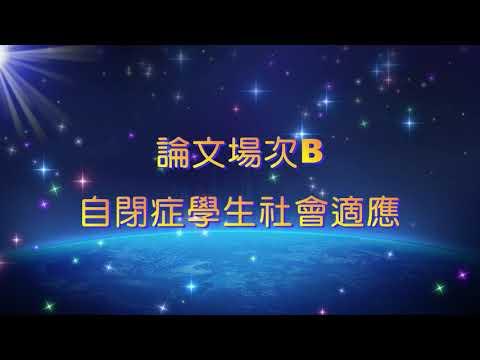 高師特中國內研討會_2021全國特殊教育教學實務學術研討會_活動成果