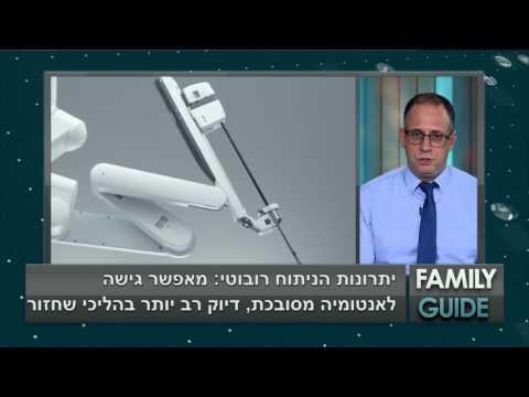 כירורגיה אורולוגית בניתוח רובוטי: ד
