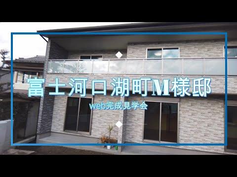 富士河口湖町M様邸web完成見学会