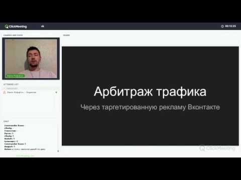 Арбитраж трафика: Таргетированная реклама Вконтакте.
