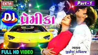 Jignesh Kaviraj || DJ Premika Part 1 || Gujarati DJ MIX Songs || Full HD Video