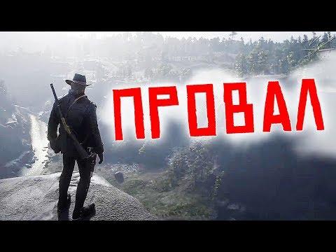 RED DEAD REDEMPTION 2 - ПРОВАЛ ГОДА