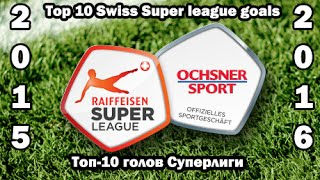 Top 10 ● Swiss Superleague/Суперлига ● goals ● 2015/2016