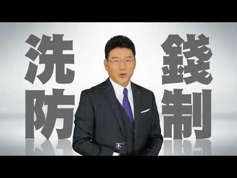 洗錢防制宣導影片--防制洗錢國家向前【守門員篇30秒】