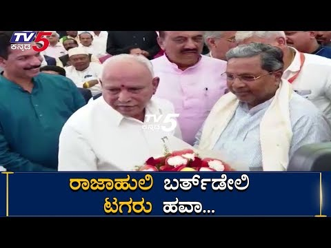 Siddaramaiah Attends BS Yeddyurappa Birthday Celebration | TV5 Kannada (видео)