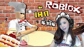 โรงงานทำเค้กมนุษย์ จะกินได้หรอ ?! | Roblox [zbing z.] - dooclip.me