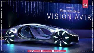 مرسيدس بنز تكشف النقاب عن نموذج سيارة مستقبلية