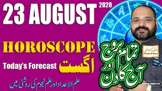 Today Horoscope 22 August   Astrologer Ali Zanjani