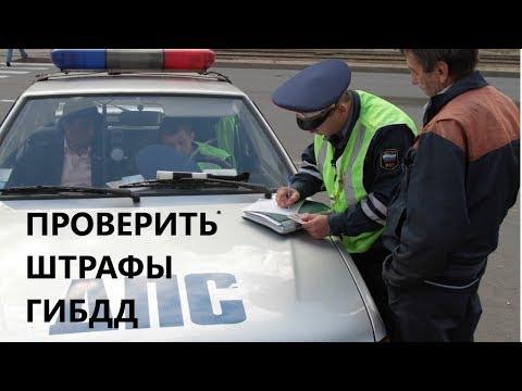 Штрафы ГИБДД проверить официальный сайт онлайн по номеру