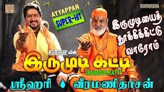 Irumudiyai Thooki  Srihari  Veeramanidasan  Ayyappan song