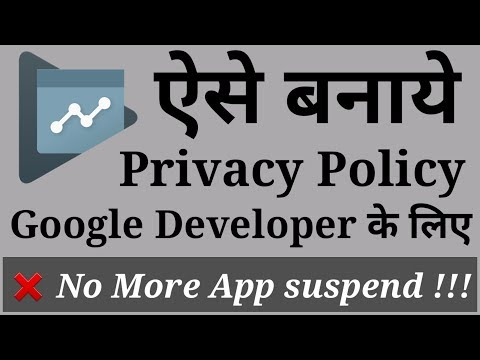 How To Create Privacy Policy In Hindi | Google Play Console Privacy Policy Generator | Hindi 2018 Mp3