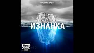 """Миша Маваши - """"Изнанка"""" 2013 04.  Песок горячий"""