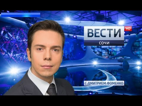 Вести Сочи 18.04.2018 14:40