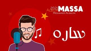 محمد السالم - ساره ( Album Massa ) Mohamed Alsalim - Sarah تحميل MP3
