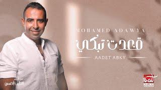 تحميل اغاني A'3dt Tebky - Mohamed Adawya | قعدت تبكي - محمد عدويه MP3