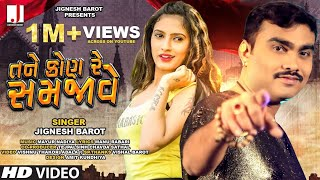Jignesh Barot | Tane Kon Re Samjave | તને કોન રે સમજાવે | HD Video | Latest Gujarati Song 2019