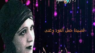 تحميل اغاني قصيدة حمل العود وغنى - ماري جبران MP3