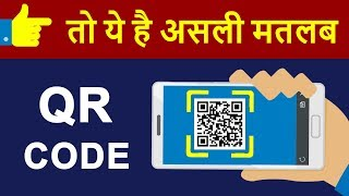 What is QR Codes ? | How To Create or Make Own QR Code for FREE |  QR Code Live DEMO Use in HINDI