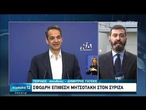 Ομιλία Κ. Μητσοτάκη στην Πολιτική Επιτροπή της ΝΔ-Σφοδρή επίθεση στον Α. Τσίπρα | 23/02/2020 | ΕΡΤ