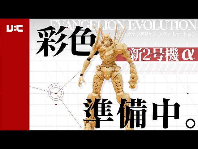 『エヴァンゲリオン新2号機α』がアクションフィギュアで登場!
