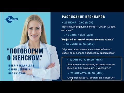 Запись вебинара «Мучают деликатные женские проблемы? Задай свой вопрос доктору Тихомирову!»