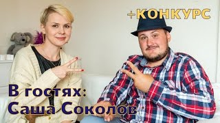 Александр sokol[off] Соколов о проблемах русского кино, +КОНКУРС