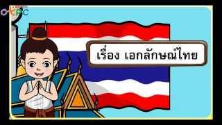 สื่อการเรียนการสอน เอกลักษณ์ไทย ป.1 สังคมศึกษา