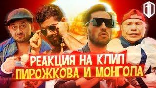 Реакция на КЛИП: Артур Пирожков и Олег Монгол   Алкоголичка