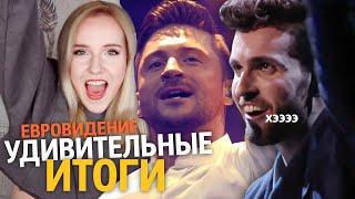 ЕВРОВИДЕНИЕ 2019: ИТОГИ Первый и второй ПОЛУФИНАЛы