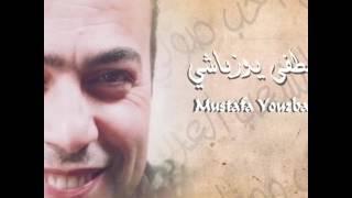تحميل و مشاهدة ياقمر سلم - مصطفى يوزباشي MP3