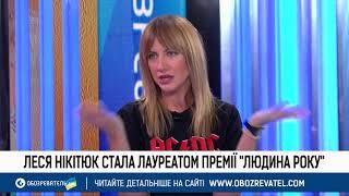 """Леся Никитюк - номинант премии """"Человек года-2017"""""""