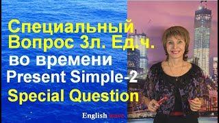 Специальный вопрос Present Simple. 3 лицо, ед.ч. Special Question