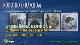 Благими намерениями устлана дорога в ад. Протоиерей Андрей Ткачев