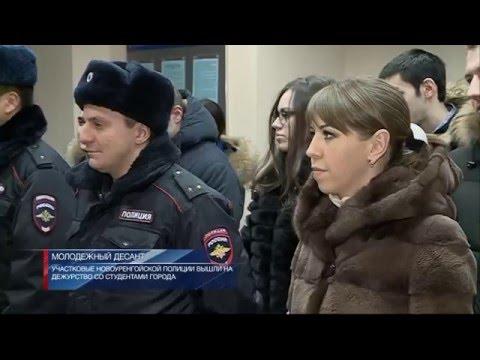 Участковые новоуренгойской полиции вышли на дежурство со студентами города.
