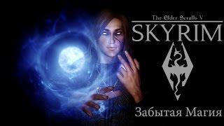 Skyrim Mod: Забытая Магия (Forgotten Magic Redone)
