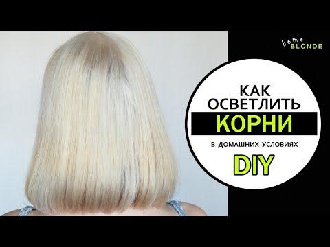 Осветление корней волос в домашних условиях | ВЕСЬ ПРОЦЕСС | DIY home BLOND