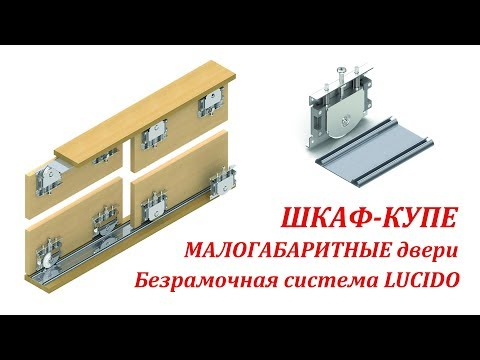 ПРОЩЕ НЕКУДА, раздвижная для шкафа-купе система