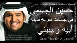 تحميل و مشاهدة حسين الجسمي أبيه و يبيني جلسات قديمه MP3