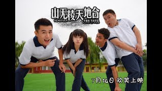 【1080P Eng-Sub】《山无陵天地合/However》青葱时代的爆笑往事【电影预告抢先看】