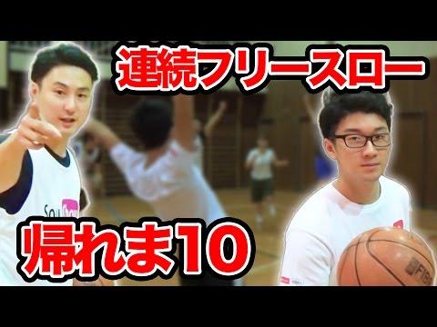 【実験】帰れま10風!? 5人連続フリースローチャレンジ!【早朝シューティング ✕ ボンボン】