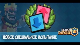 Испытание с выбором карт в Clash Royale! Let