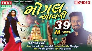 Mogal Aavse || Sagardan Gadhvi || HD Video || New Devotional Song || Ekta Sound