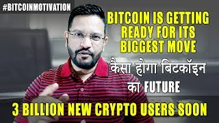 Bitcoin is Getting Ready for its BIGGEST Move 3 Billion new crypto users क्या है बिटकॉइन का फ्यूचर