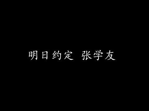 明日约定 张学友 (歌词版)