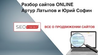 Аудит сайтов онлайн - сайты услуг, вебинар по SEO разбору сайтов