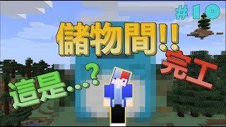 【Minecraft】海苔的原味生存EP10 這個是...蛤?儲物間來啦!!!