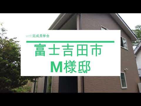 富士吉田市M様邸web完成見学会