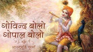 Govind Bolo Gopal Bolo  Blissful Kirtan
