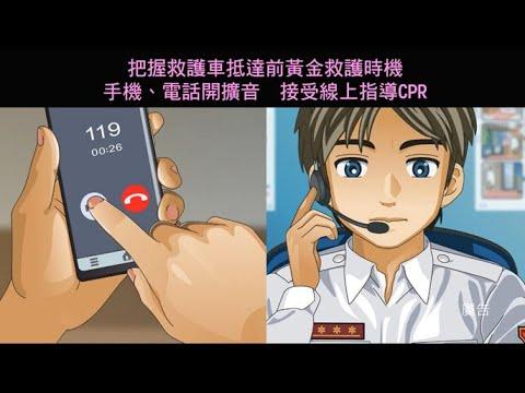 內政部消防署 DA-CPR(線上指導CPR)