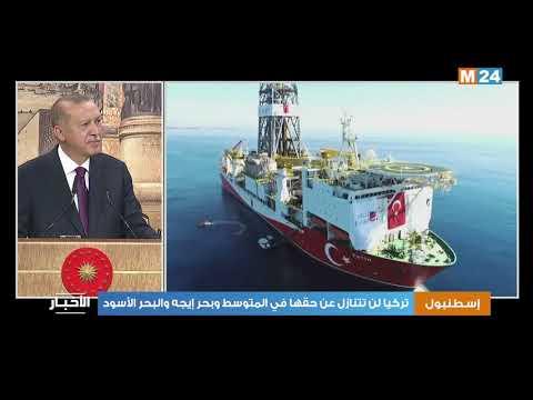 أردوغان تركيا لن تتنازل عن حقها في المتوسط وبحر إيجه والبحر الأسود